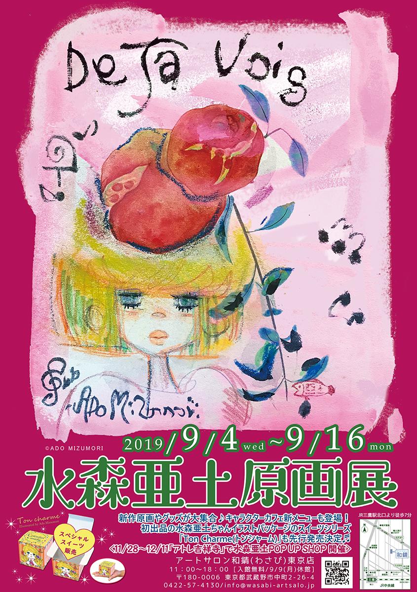 水森亜土原画展 <br>ADO MIZUMORI ART EXHIBITION