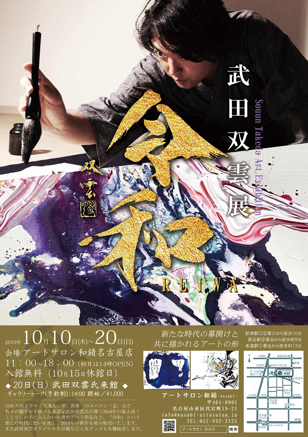 武田双雲展『令和』<br>Souun Takeda Special EXHIBITION