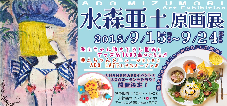 水森亜土原画展<br>ADO MIZUMORI ART EXHIBITION 2018