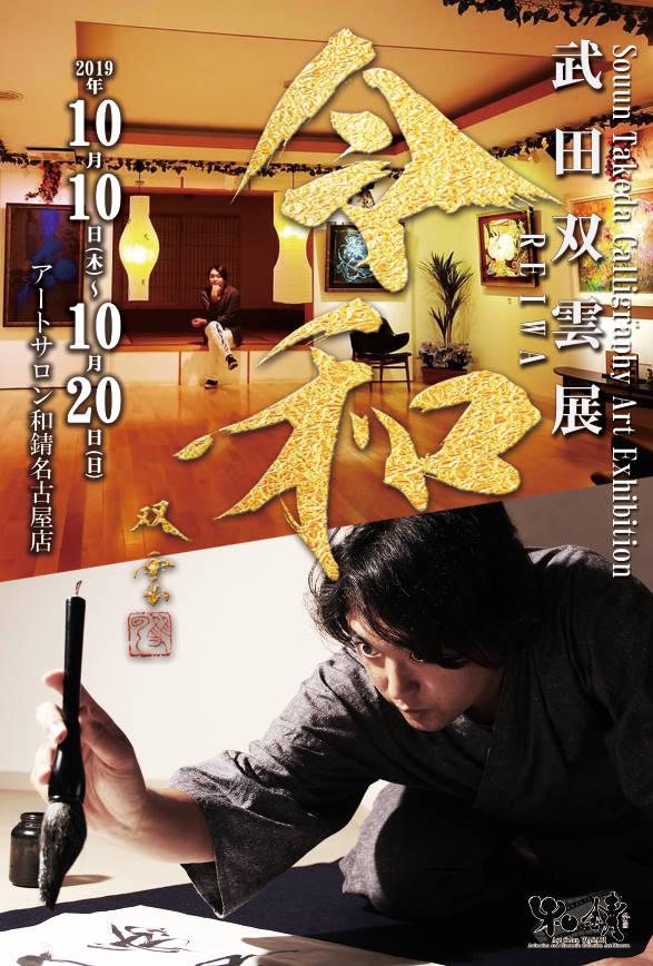 武田双雲展『令和』<br>Souun Takeda Special EXHIBITION