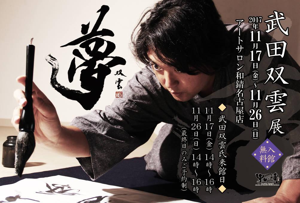 武 田 双 雲 展 「夢」