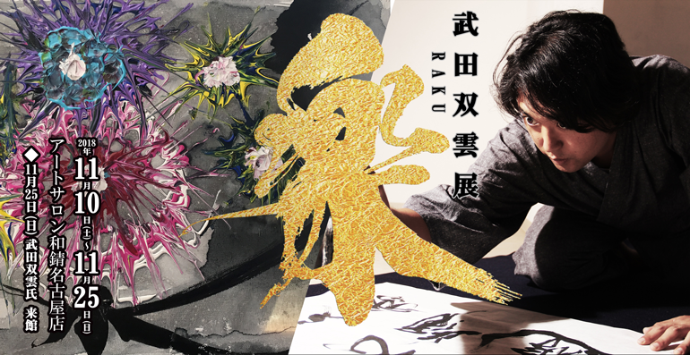 武田双雲展『楽』<br>SOUUN TAKEDA ART CALLIGRAPHY EXHIBITION