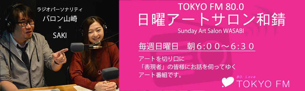 TOKYO FM「日曜アートサロン和錆」