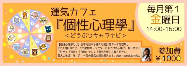 BIRTHDAY サイエンスどうぶつ占い「個性心理學」☆あなたの運気アドバイス☆