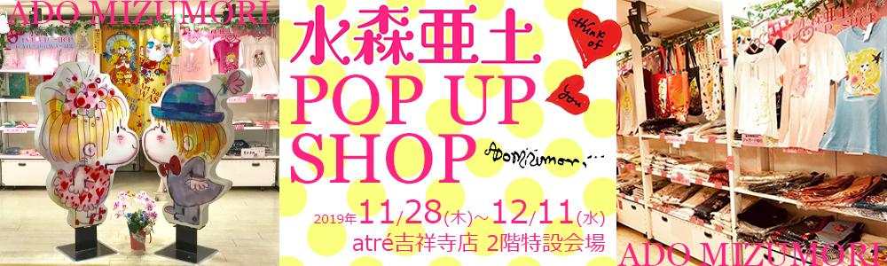 水森亜土POP UP SHOP 2019