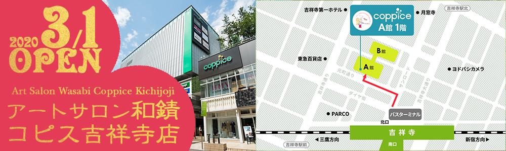3/1:アートサロン和錆コピス吉祥寺店オープン