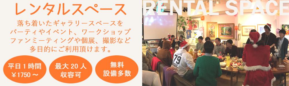 三鷹・吉祥寺のレンタルスペース