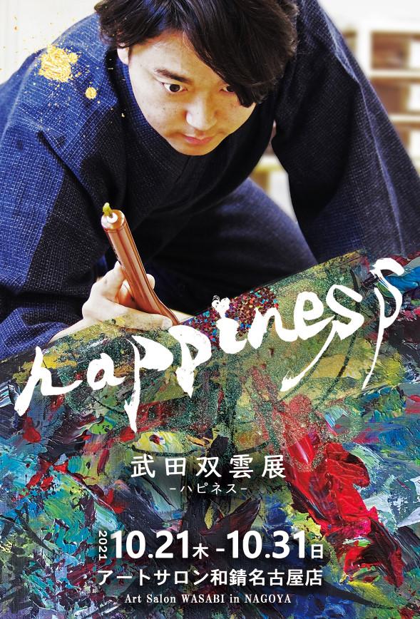 武田双雲展 [ happiness ]<br> Souun Takeda Calligraphy Art Exhibition